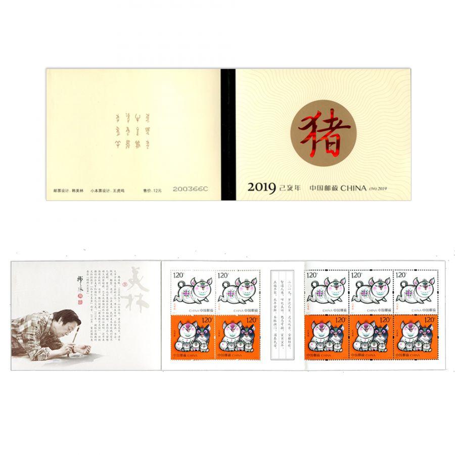【面值兑换】猪年小本票 2019年 己亥猪年特种邮票 第四轮生肖猪年邮票 4轮生肖猪小本票,人民币收藏,中国钱币收藏网,钱币商城