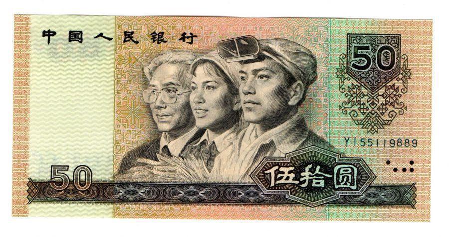全新 9050 第四套人民币1990年50元,人民币收藏,中国钱币收藏网,纸币收藏网