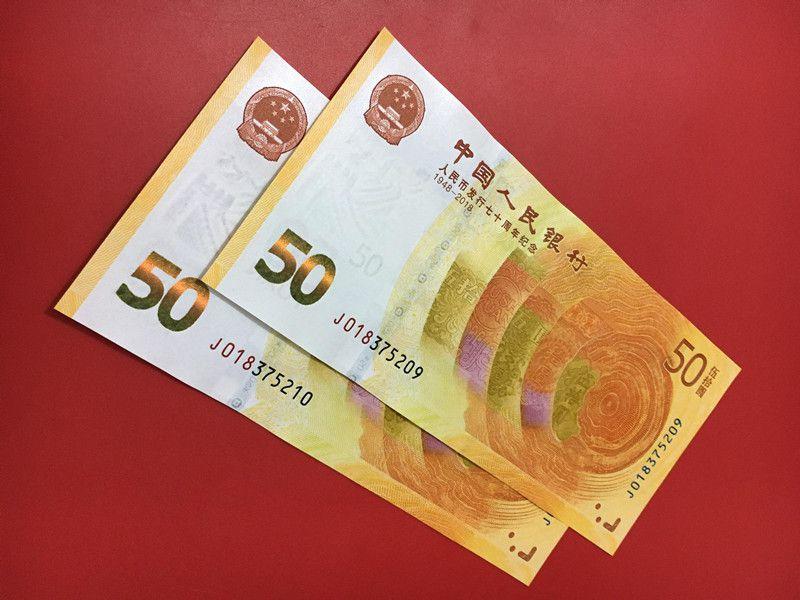 低价 现货 绝品:人民币 70周年 纪念钞 中国人民银行发行,人民币收藏,中国钱币收藏网,钱币商城