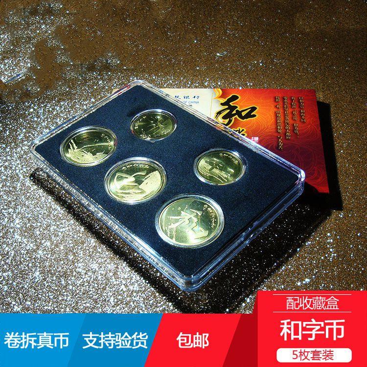 整套5枚  和一 和二 和三 和四 和五 全套  配珍藏盒 全新 原卷拆配 原光,人民币收藏,中国钱币收藏网