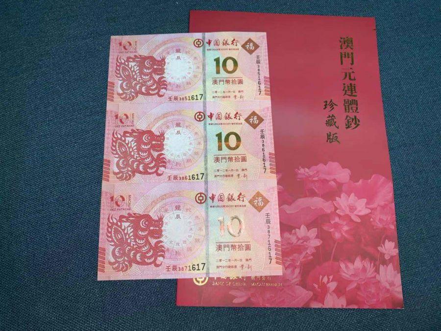 中国银行 龙钞 三连体 2012年 龙年纪念钞连体钞 号码无四,人民币收藏,中国钱币收藏网,钱币商城