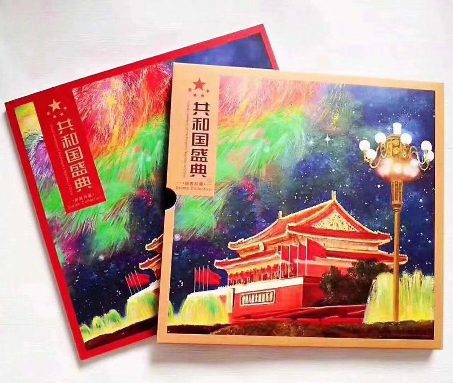 共和国盛典纪念邮册    中华人民共和国成立70年 建国70年纪念邮票 大版 小版 小型张 邮册 等,人民币收藏,中国钱币收藏网,纸币收藏网