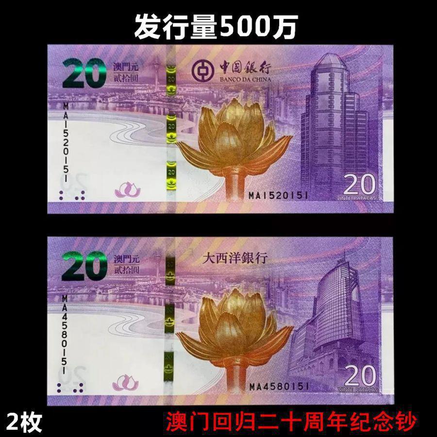 绝品 澳门回归20周年纪念钞 2枚一对 尾三同 发行量非常稀有 仅500万,人民币收藏,中国钱币收藏网