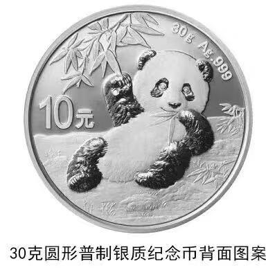 2020年熊猫银币纪念币 30克银猫 送盒子 含证书,人民币收藏,中国钱币收藏网,纸币收藏网