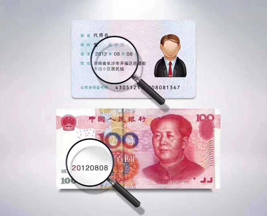 生日钞 预定 请联系客服微信 7818958,人民币收藏,中国钱币收藏网,纸币收藏网