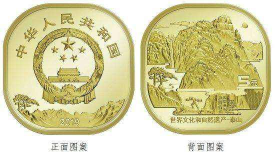 绝品 泰山纪念币 5元 纪念币 2019年 有单枚 整卷 整盒,人民币收藏,中国钱币收藏网,纸币收藏网