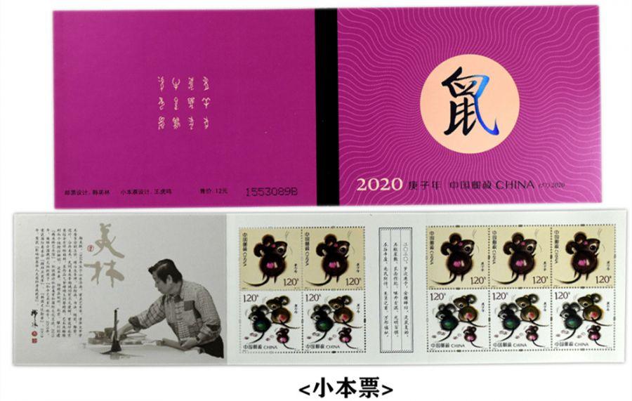 小本票  2020年鼠年邮票 第四轮生肖邮票 2020-1鼠票  鼠小本,人民币收藏,中国钱币收藏网,纸币收藏网