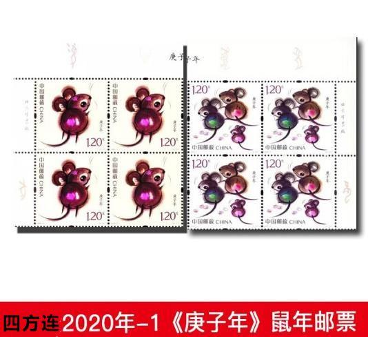 四方连 2020年鼠年邮票 第四轮生肖邮票 2020-1鼠年生肖邮票 四方连,人民币收藏,中国钱币收藏网,纸币收藏网