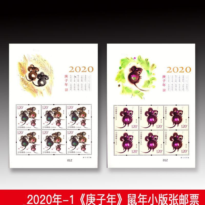 小版票  2020年鼠年邮票 第四轮生肖邮票 2020-1鼠票 小版,人民币收藏,钱币收藏网