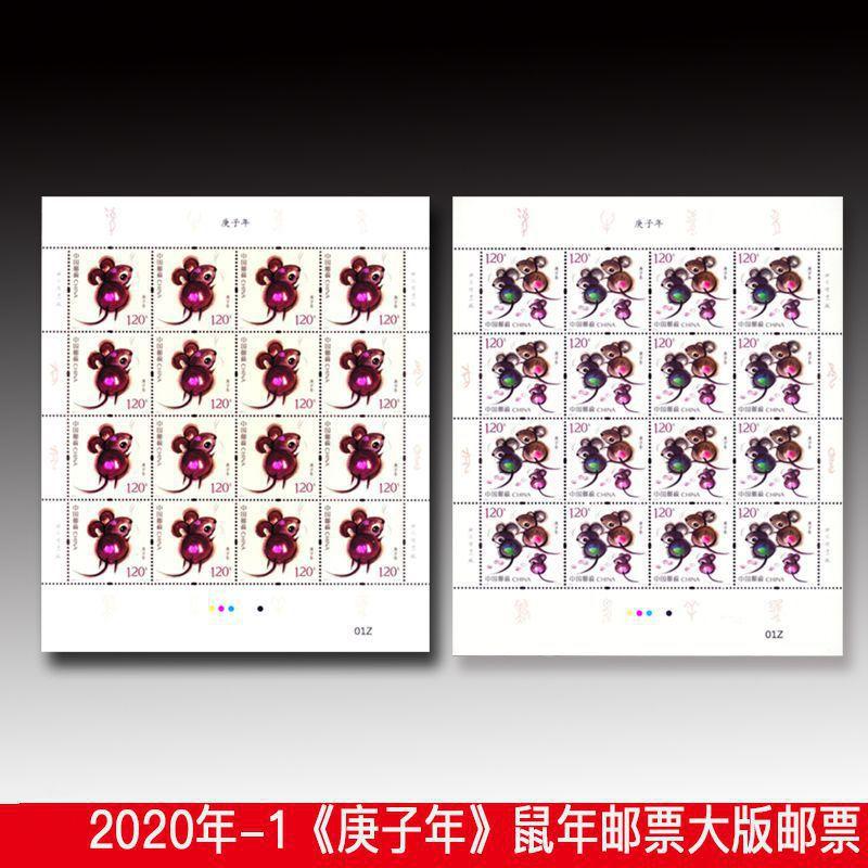 大版票 2020年鼠年邮票 第四轮生肖邮票 2020-1  鼠大版,人民币收藏,中国钱币收藏网,纸币收藏网