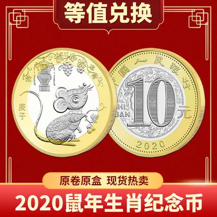 面值兑换 2020鼠年生肖贺岁纪念币0元面值 流通硬币 每人限购5枚,人民币收藏,中国钱币收藏网,纸币收藏网