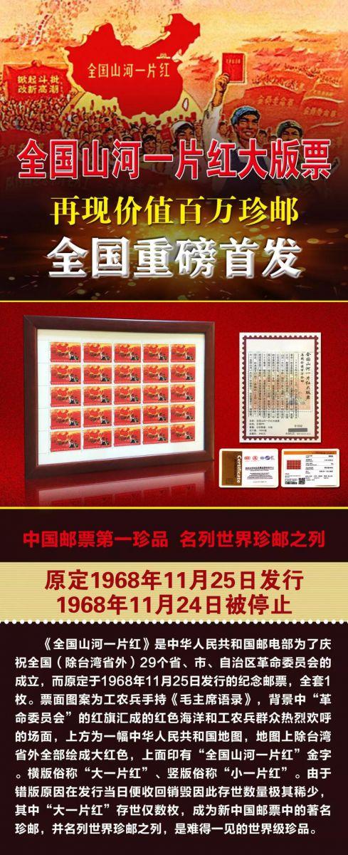 【现货 限量十套】新中国邮票中的著名珍邮,并名列世界珍邮之列,是难得一见的世界级珍品。当天发货,人民币收藏,中国钱币收藏网,纸币收藏网