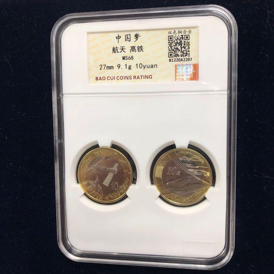 保粹评级68高分 中国梦 航天 高铁 真空封装 全新,人民币收藏,中国钱币收藏网,纸币收藏网