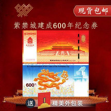 现出售 紫禁城建成600周年纪念券 单张整套(纸券+10克银券)带高档册,人民币收藏,中国钱币收藏网,纸币收藏网