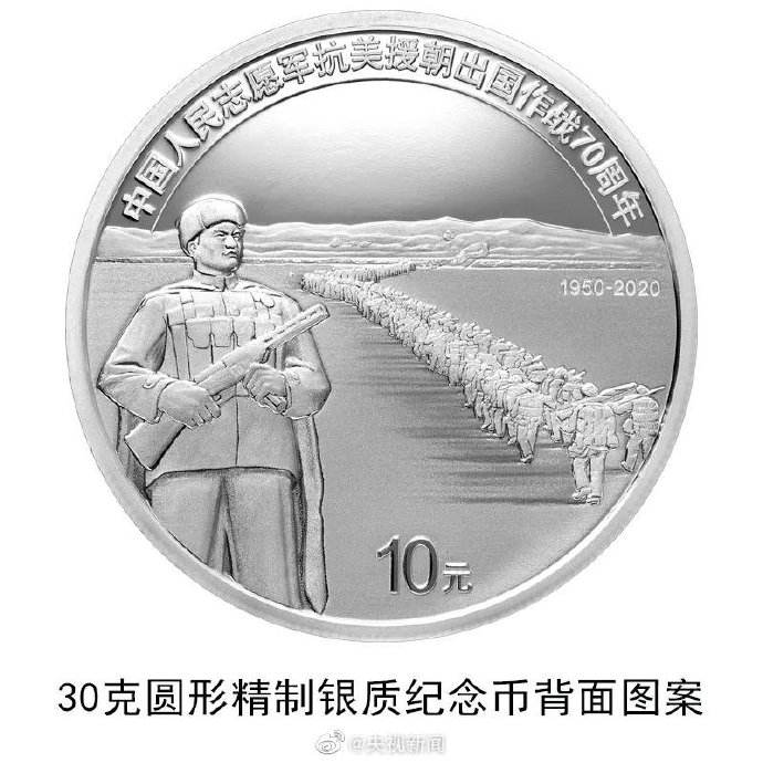 中国人民志愿军抗美援朝出国作战70周年金银纪念币 单银币,人民币收藏,中国钱币收藏网,纸币收藏网