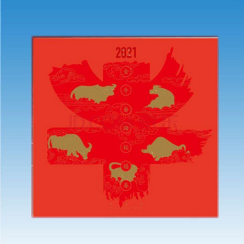 2021辛丑牛年邮票 第四轮生肖邮票  贺岁邮票 《金牛奋蹄托福春》文化册,人民币收藏,中国钱币收藏网,纸币收藏网