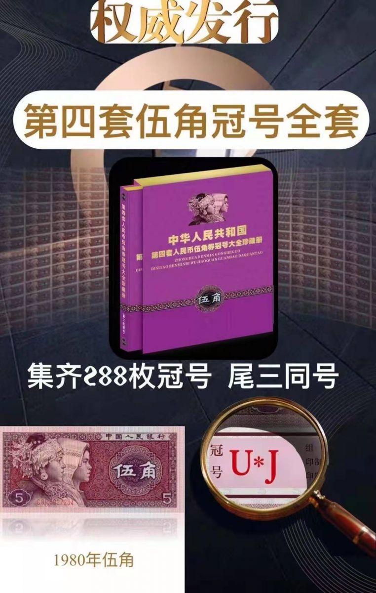 第四套 伍角券冠号大全珍藏册 绝品 精品 3冠号大全288冠,人民币收藏,中国钱币收藏网
