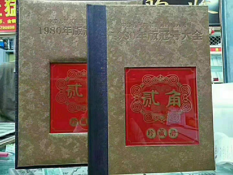 全新 四版贰角冠号大全 8002冠号大全 241张或242张 尾1同 配珍藏册,人民币收藏,中国钱币收藏网,纸币收藏网