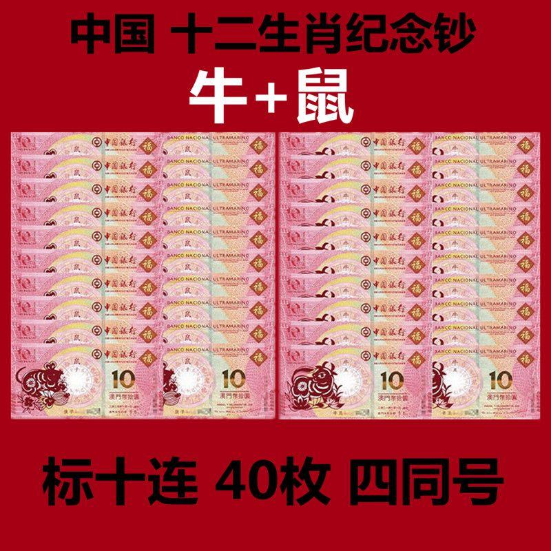 现货【顺丰包邮】 1比1兑 2021年澳门生肖 鼠+牛 对钞 纪念钞 十连号 40张 尾号四同,人民币收藏,中国钱币收藏网,纸币收藏网