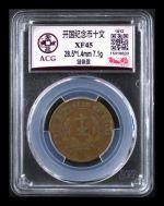 爱藏ACG鉴定评级 开国纪念币十文 1912年,人民币收藏,中国钱币收藏网,拍卖网站
