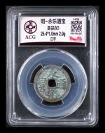 爱藏ACG鉴定评级  明朝 永乐通宝 1408年,人民币收藏,中国钱币收藏网,拍卖网站