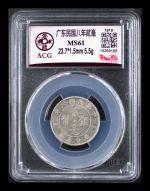 爱藏ACG鉴定评级 广东省 民国八年 贰毫 1919年 61高分,人民币收藏,中国钱币收藏网,拍卖网站