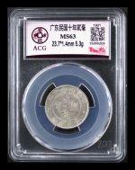 爱藏ACG评级  广东省 民国十年 贰毫 1921年,人民币收藏,中国钱币收藏网,拍卖网站
