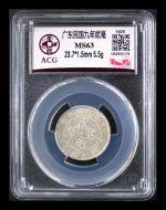 爱藏ACG评级  广东省 民国九年 贰毫 1920年,人民币收藏,中国钱币收藏网,拍卖网站