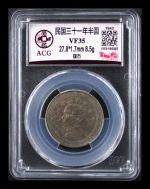 爱藏ACG评级 民国三十一年 半圆 1942年,人民币收藏,中国钱币收藏网,拍卖网站