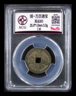 爱藏ACG评级  明朝 万历通宝 1576年,人民币收藏,中国钱币收藏网,拍卖网站