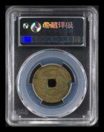 爱藏ACG评级  清朝 康熙通宝  1622年,人民币收藏,中国钱币收藏网,拍卖网站
