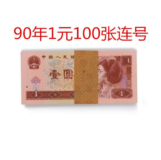 全新 901 刀货百连 1990年1元100张连号,纸币,人民币收藏