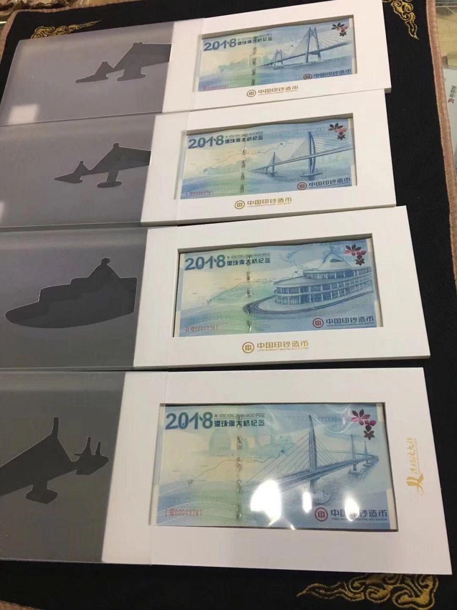 全新 2018年 港珠澳大桥 纪念券 套,4枚,人民币收藏,中国钱币收藏网,钱币商城