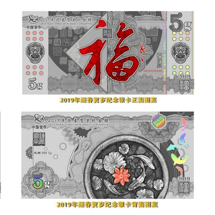 现货 包邮  2019年迎春贺岁福字纪念金银钞卡 5克银钞5g,人民币收藏,中国钱币收藏网,钱币商城