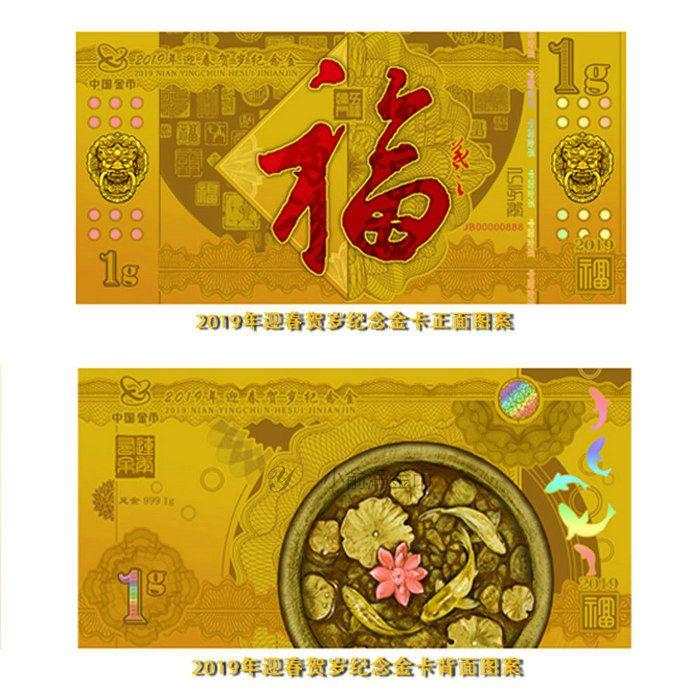 现货 包邮 2019年 迎春贺岁福字 纪念金银钞卡 1克金钞1g,人民币收藏,钱币收藏网
