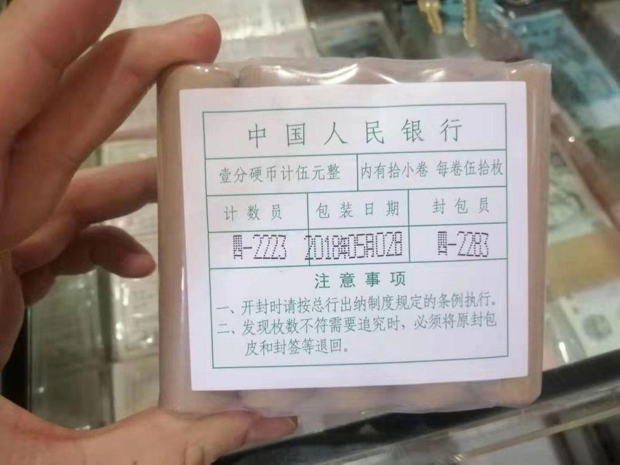 2018年 整包 壹分 500枚,人民币收藏,中国钱币收藏网,纸币收藏网