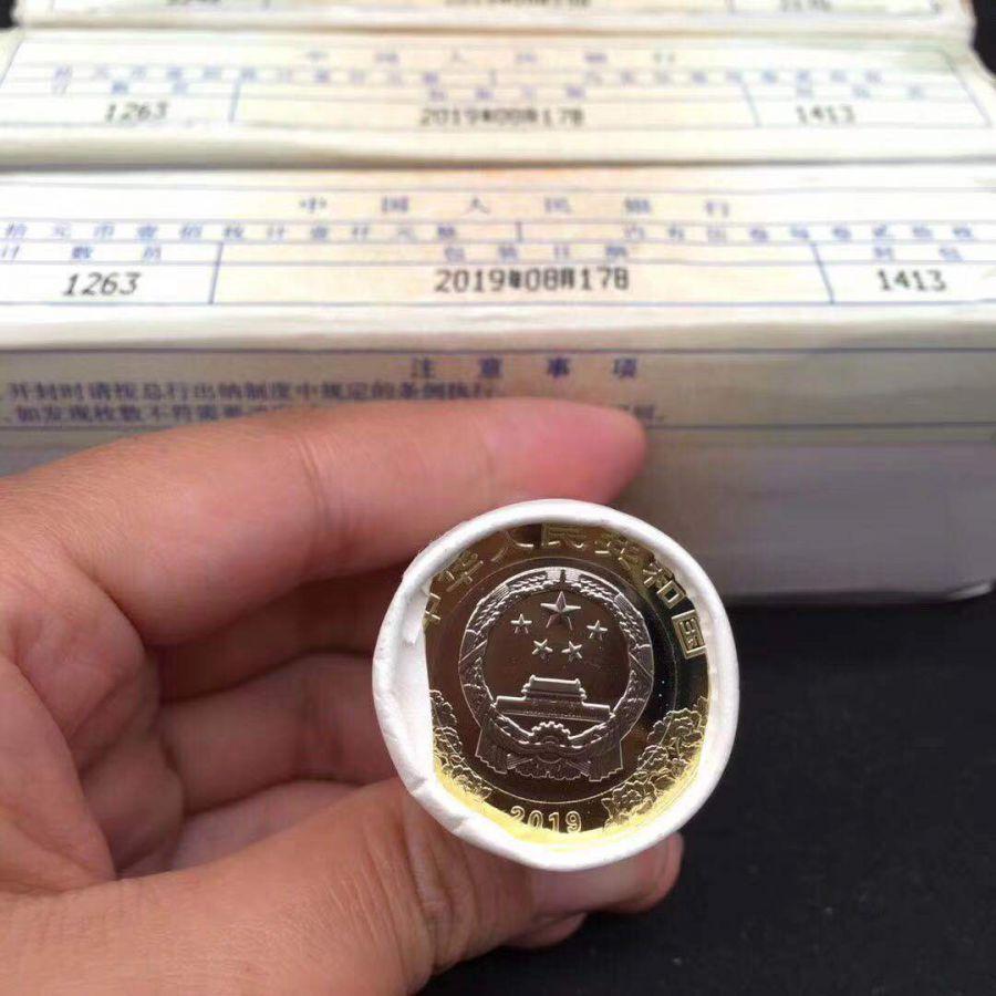 2019年 中华人民共和国成立 70年 周年纪念币 10元   送保护壳,人民币收藏,中国钱币收藏网,纸币收藏网