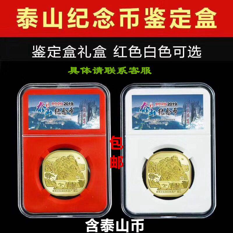 包邮 泰山币 单枚套装2019年纪念币 送高档鉴定包装盒 5元异形硬币,人民币收藏,中国钱币收藏网,纸币收藏网
