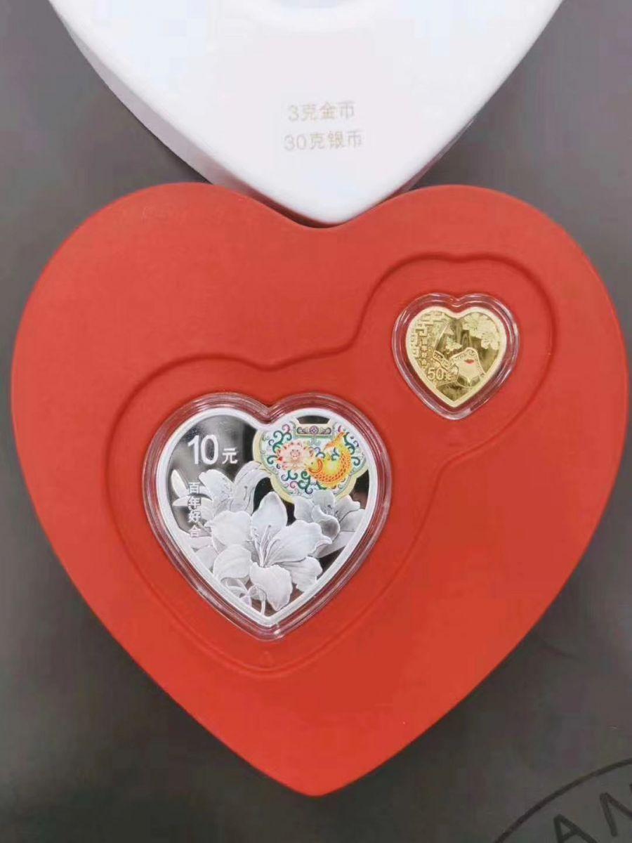 现货 2020年  520心形 吉祥文化 百年好合 520心形 金银纪念币 金银币 3克金+30克银,人民币收藏,中国钱币收藏网,纸币收藏网