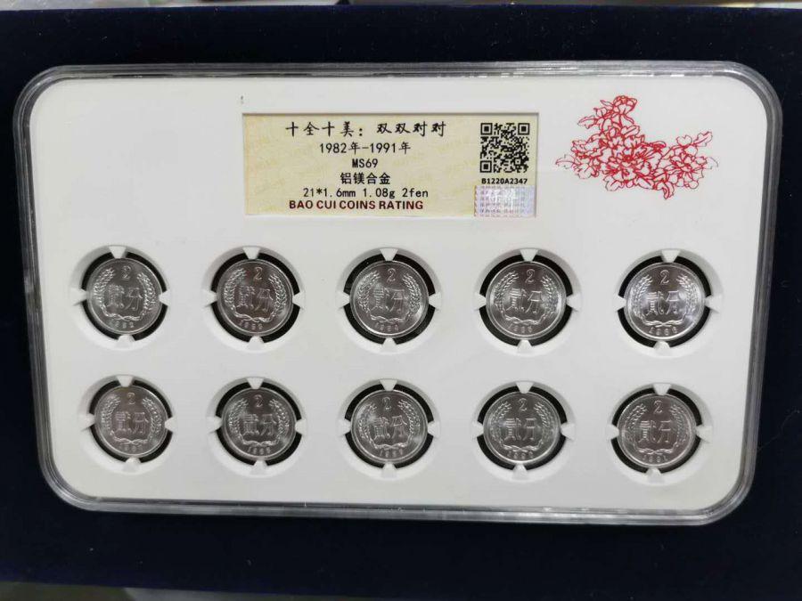 保粹评级69高分 十全十美 双双对对 1982年到1991年 贰分硬币 真空封装  全新,人民币收藏,中国钱币收藏网,纸币收藏网