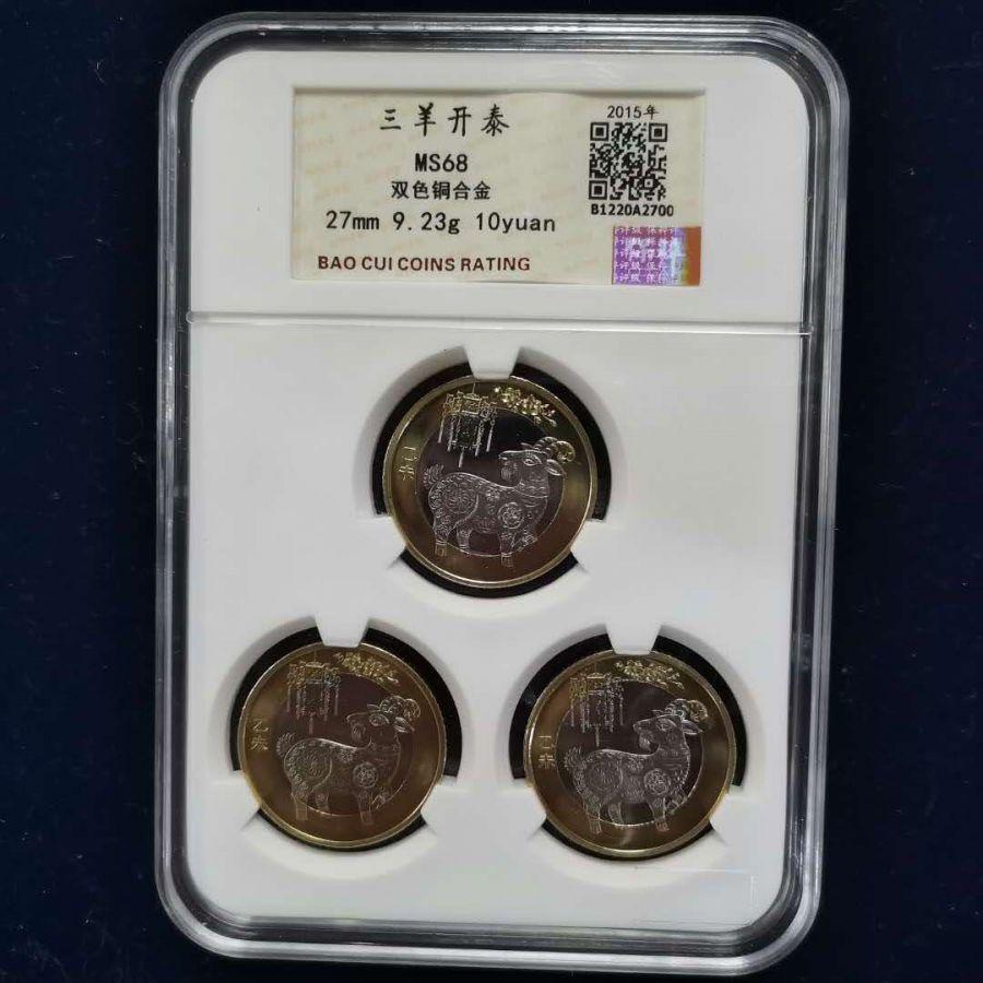 保粹评级高分 三羊开泰 羊年纪念币3枚 真空封装,人民币收藏,中国钱币收藏网,纸币收藏网