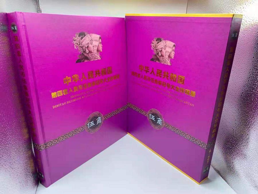 第四套 伍角券冠号大全珍藏册 绝品 精品 3冠号大全288冠,人民币收藏,中国钱币收藏网,纸币收藏网